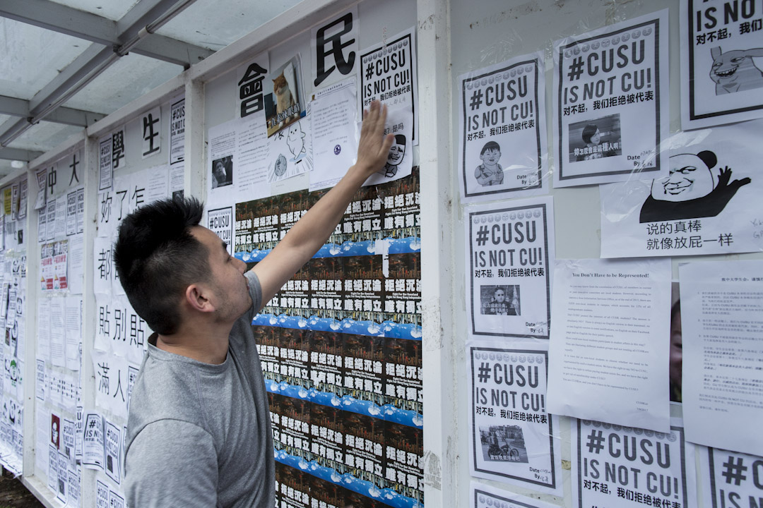 2017年9月7日,有內地生在中大民主牆前聚集,張貼反港獨和「#CUSU IS NOT CU!」單張,部分「港獨」單張被撕下或被「#CUSU IS NOT CU!」單張遮掩,有學生會成員在場阻止。  攝:林振東/端傳媒