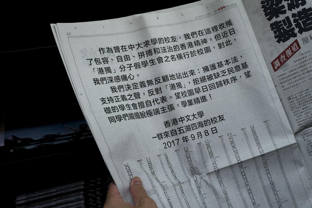 2017年9月11日,有自稱來自五湖四海的數百名中大校友,在報章刊登聯署聲明,斥責「港獨」分子。