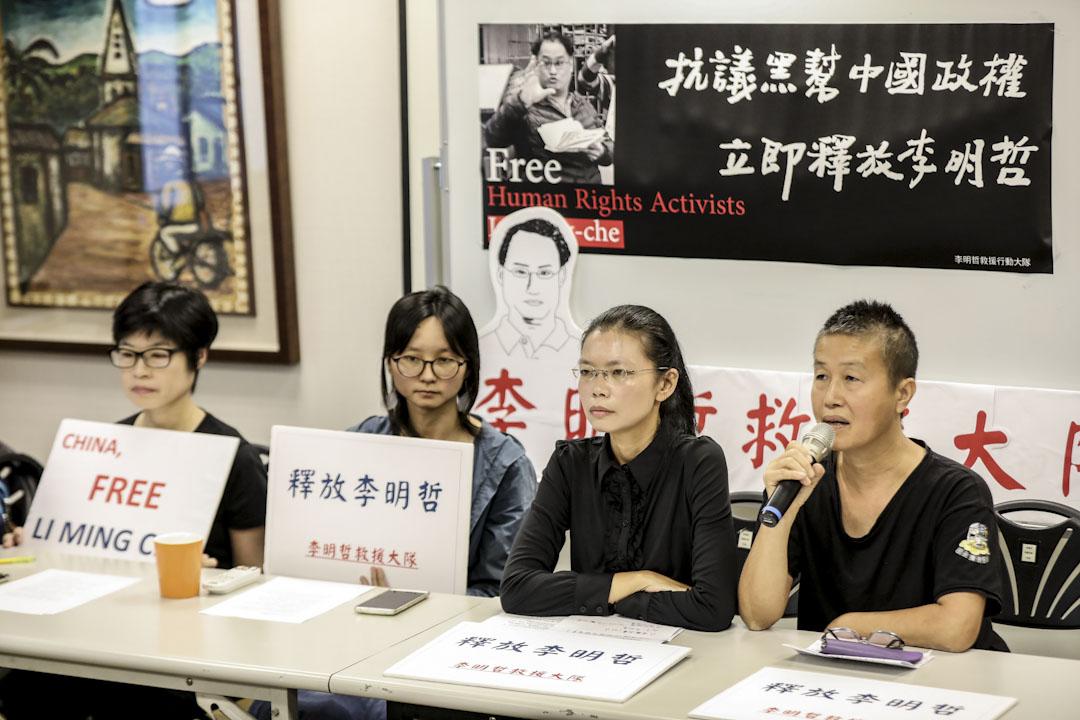 2017年9月9日,李明哲妻子李凈瑜召開記者會,期間呼籲稱,假如李明哲「被認罪」,希望台灣民眾能夠體諒。