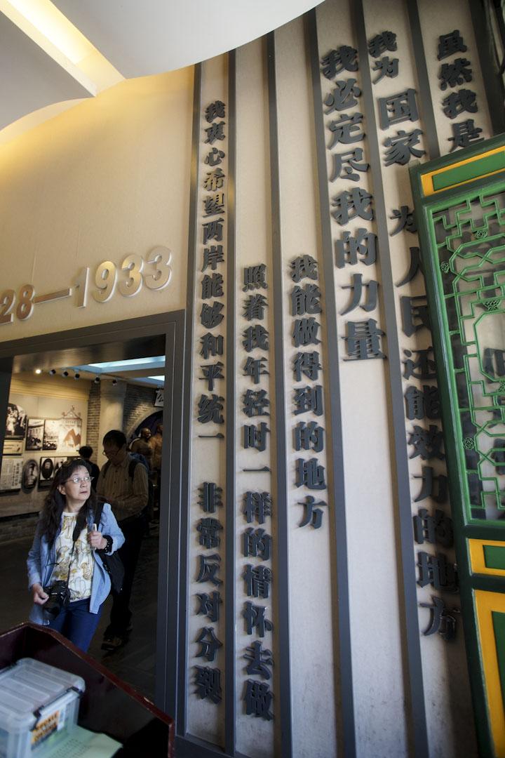 張氏帥府博物館其中一個展廳入口處,強調張學良「心繫統一」。