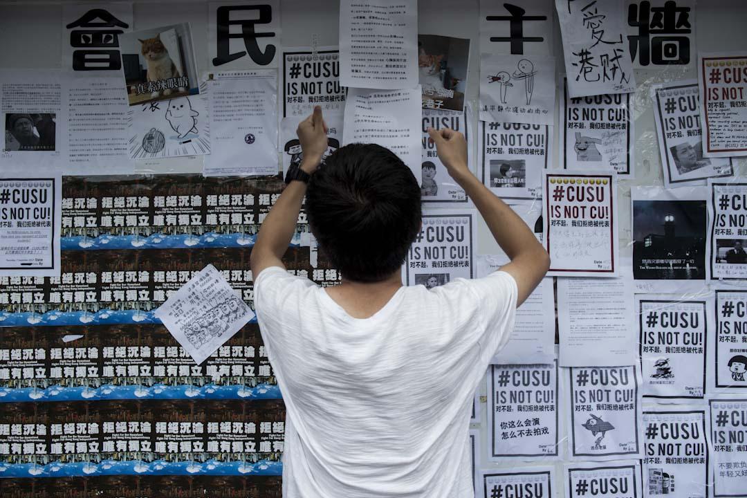 2017年9月7日,有內地生在中大民主牆前聚集,張貼反港獨和「#CUSU IS NOT CU!」單張,部分「港獨」單張被撕下或被「#CUSU IS NOT CU!」單張遮掩,有學生會成員在場阻止。