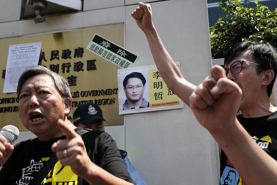2017年9月11日,李明哲案開庭之際,香港支聯會及社民連人員舉著李明哲的頭像和「釋放李明哲」等標語,在港島西環警署集合後,一路示威遊行至香港中聯辦。