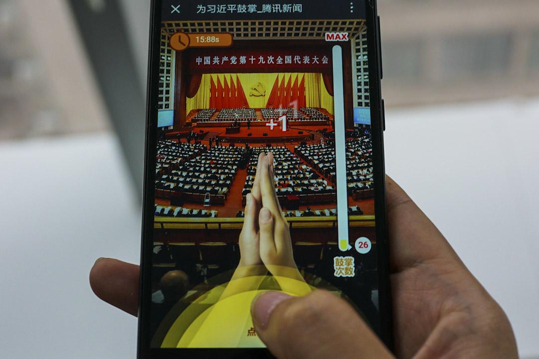 有着超過7000名中共黨員的互聯網巨頭騰訊,在十九大開幕第二天推出了一款「為習近平鼓掌」的小遊戲(需透過手機訪問)。 攝:Chandan Khanna /AFP/Getty Images