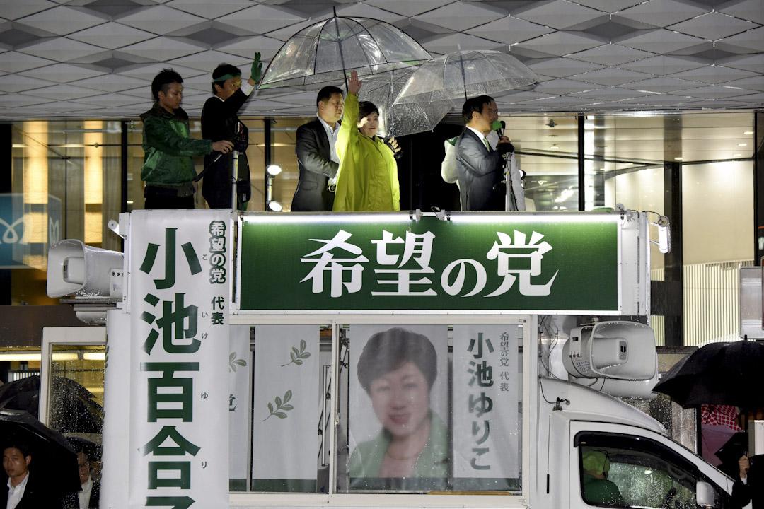 2017年10月21日,東京都知事兼希望之黨黨魁小池百合子冒雨在東京為大選拉票。 攝:Toru Yamanaka /AFP/Getty Images