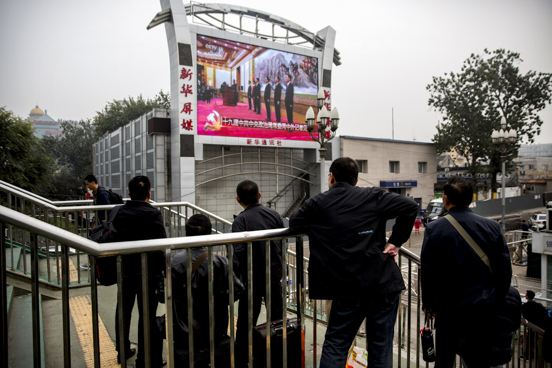 2017年10月25日,中共十九屆一中全會選出新一屆政治局常委及委員,習近平率領其餘6名常委於人民大會堂會見中外傳媒。市民在北京火車站外觀看電視直播。