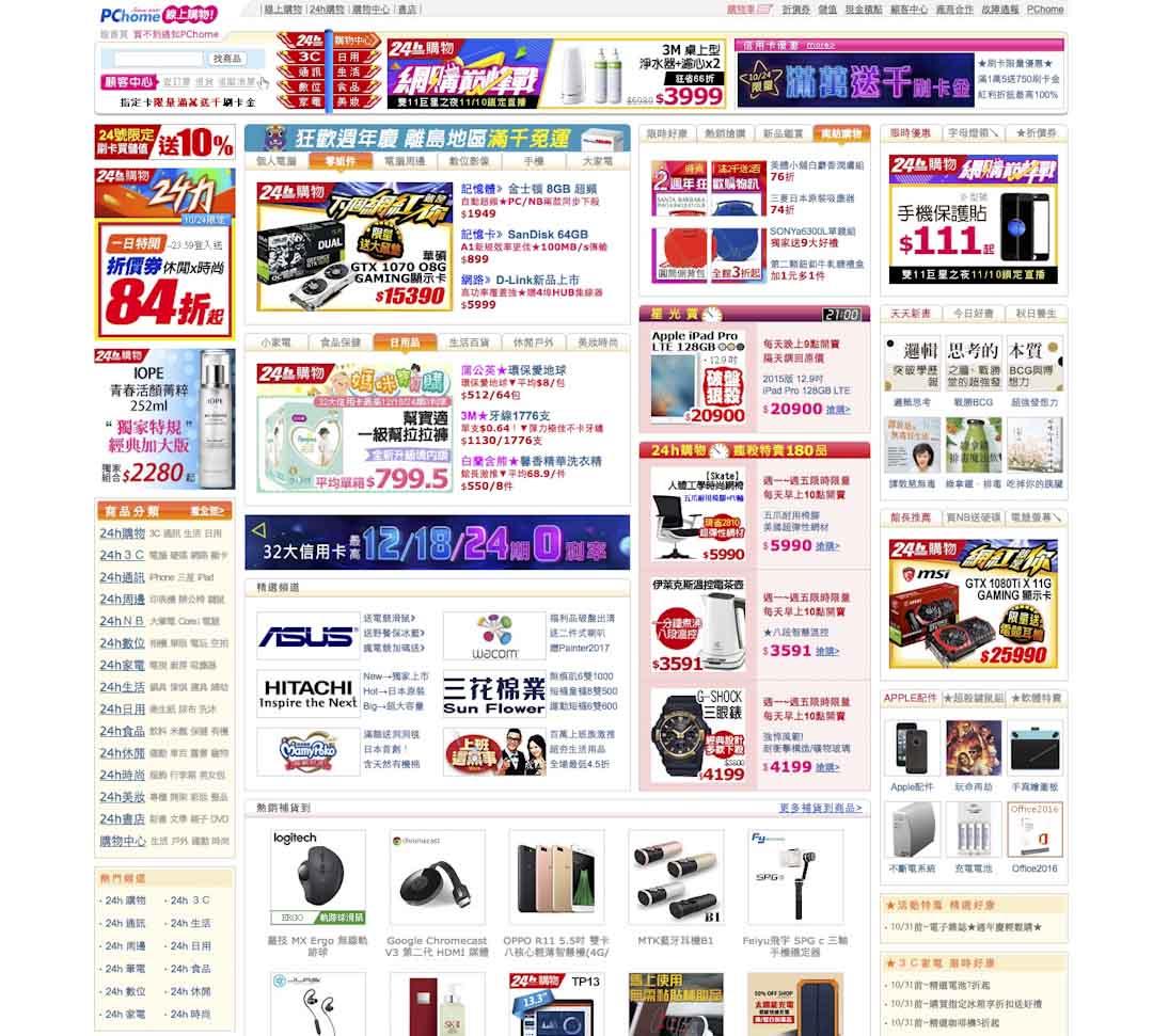 PChome購物網站的介面有如上個世紀Yahoo!般雜亂無章、毫無美感。
