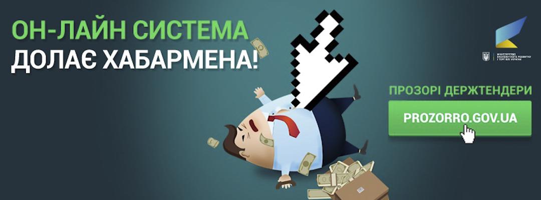 在ProZorro系統上,所有烏克蘭政府採購案的數據都公開,全透明的帳目減低了賄賂的可能。