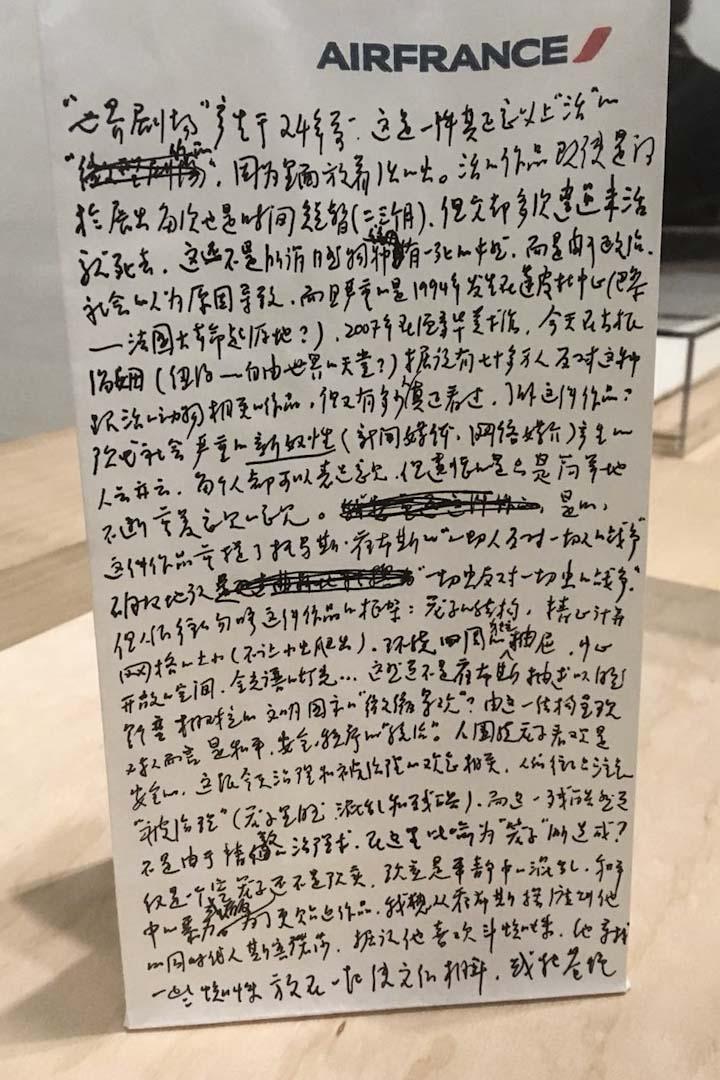 黃永砯寫在法航嘔吐袋上《藝術家聲明》。