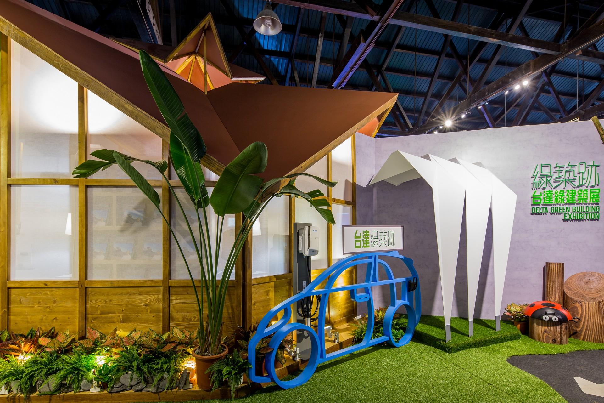 台達電子文教基金會以「低碳住行 轉動城市」為題,於高雄駁二特區舉辦「綠築跡 - 台達綠建築展」。 圖片來源: 台達電子文教基金會
