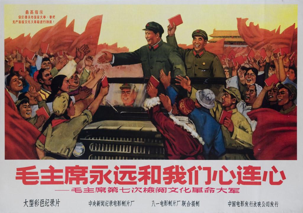 文革時期出現的其中一張「毛主席永遠和我們心連心」海報。