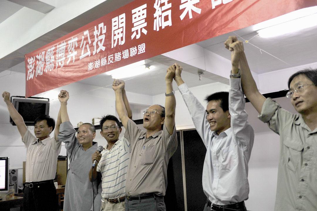 2009年9月26日,澎湖博弈公投結果公佈,不同意票大勝近四千票,反賭博聯盟成員慶祝公投結果。