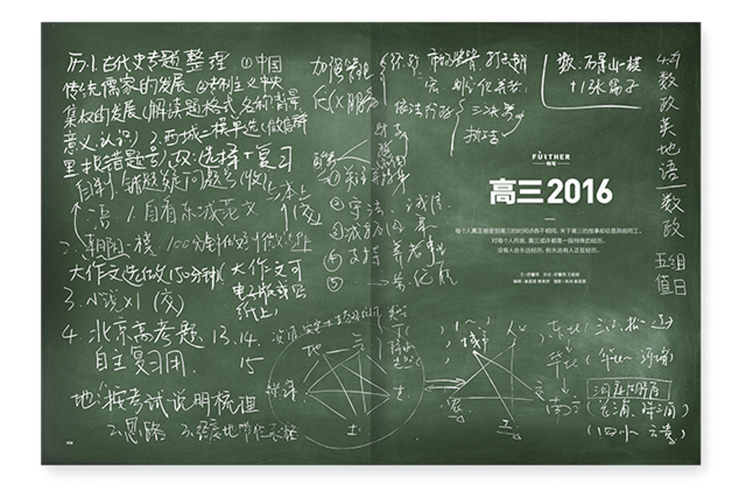 《高三2016》內頁。