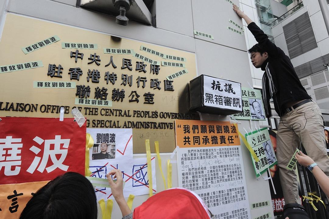 2009年聖誕日,為抗議異見人士劉曉波被判顛覆國家政權罪,支聯會六名成員到中聯辦示威,到達現場時發現中聯辦無人看守,眾人遂一路走進中聯辦大樓。