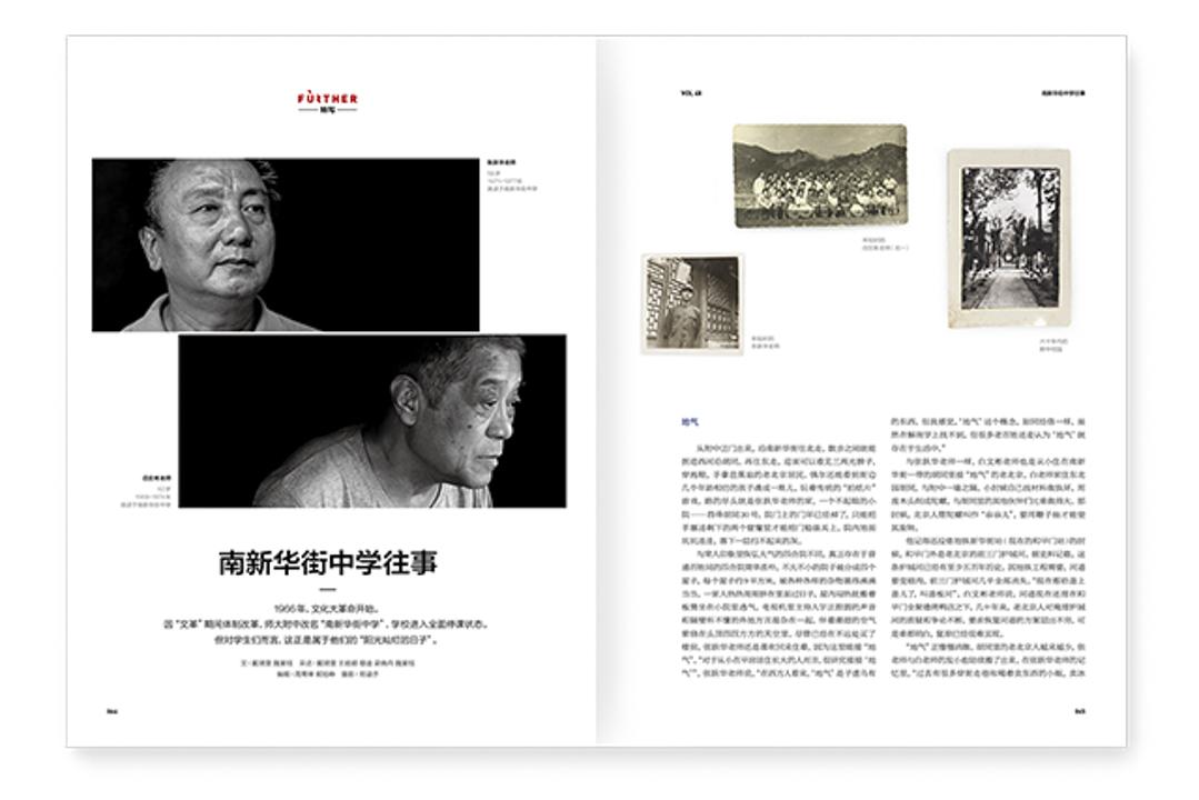 《南新華街往事》內頁。