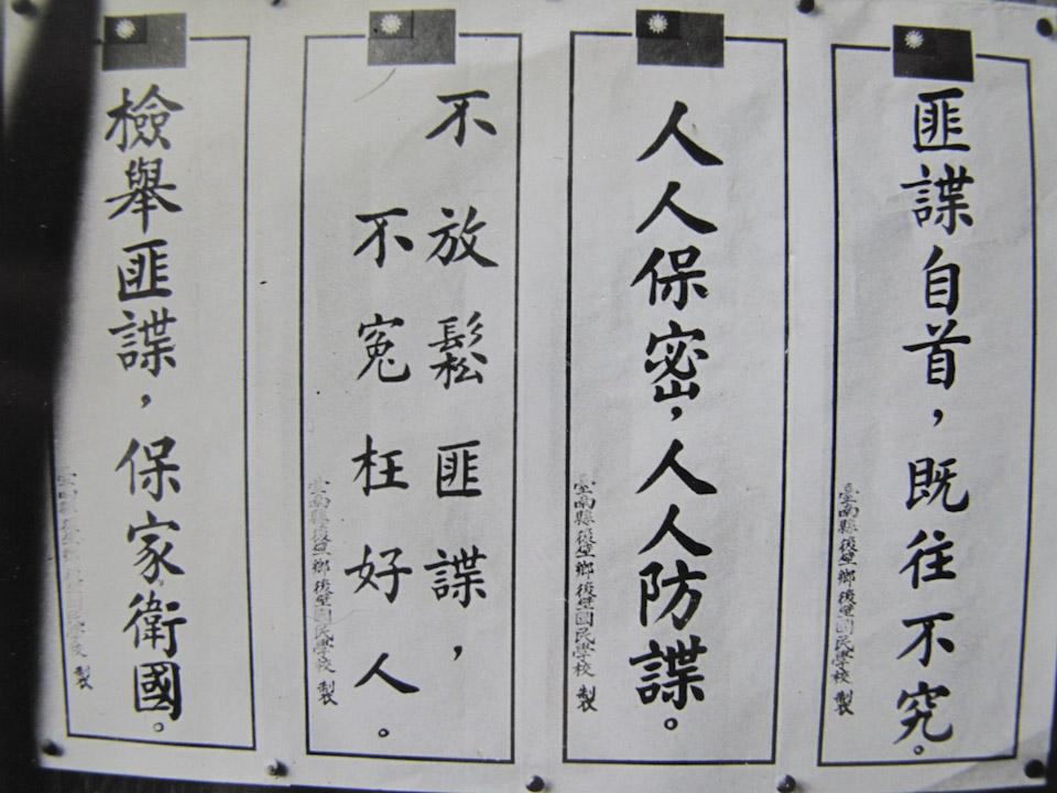 戒嚴時期的台灣,經常可以看到「保密防諜,人人有責」的標語,提醒人民「小心!匪諜就在你身邊」,要求人民主動檢舉匪諜,因此台灣社會將「匪諜」、「共匪」視為禁忌。