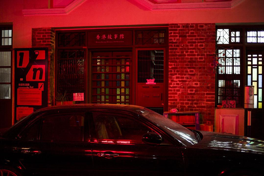 香港故事館被對面酒吧的燈光照亮。