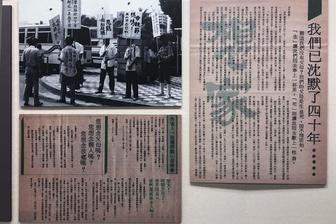 1987年,一群老兵組成「外省人返鄉探親促進會」,老兵們高喊「想家」,表達強烈訴求,期盼回到故鄉父母的身邊。圖為海基會「交流半甲子,兩岸創雙贏」影像展。