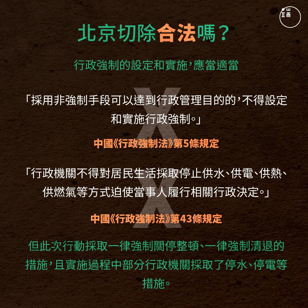 「北京切除」合法嗎?