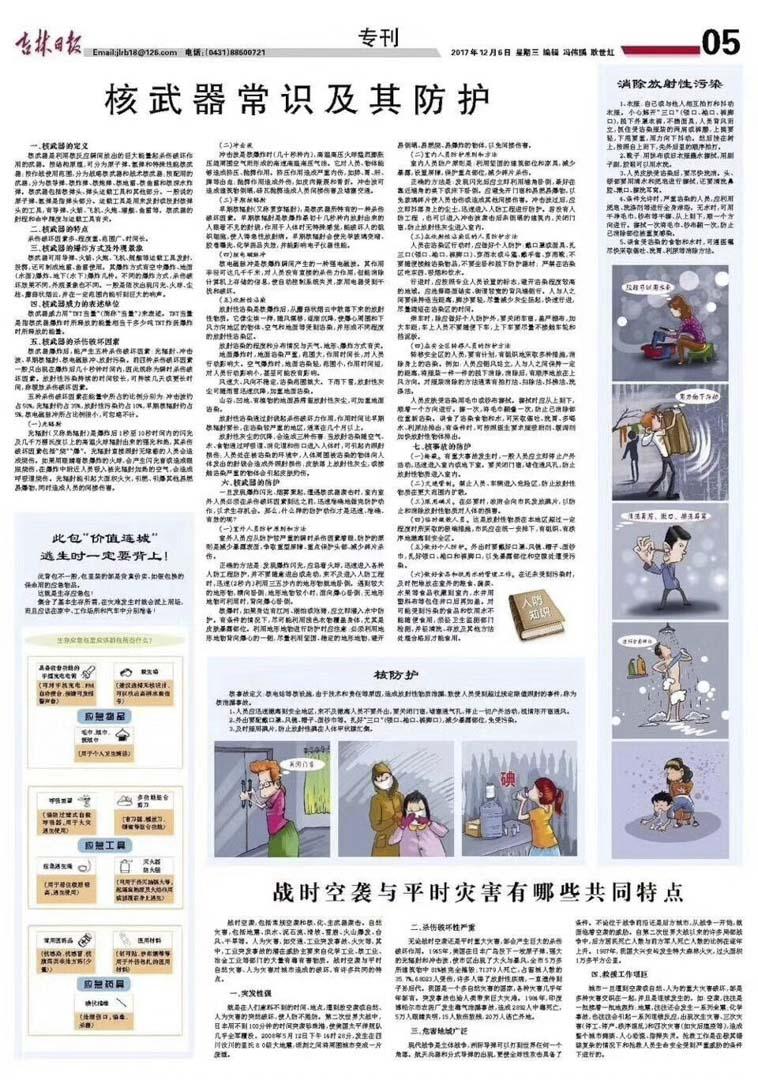 2017年12月6日,中國內地官方媒體《吉林日報》刊發近整版文章普及核武器常識和防護,引起爭議。