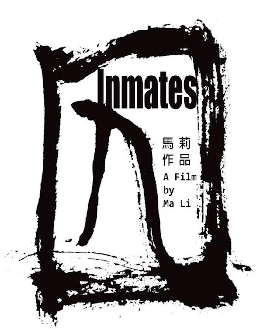 《囚》先有海報後有片名,取的是字形不是字意。