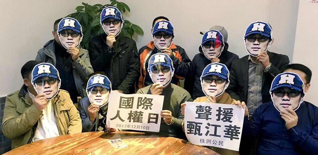12月10日國際人權日,甄江華被羈押第100天,湖南株洲公民於網上聲援敦促當局立即無罪釋放甄江華。