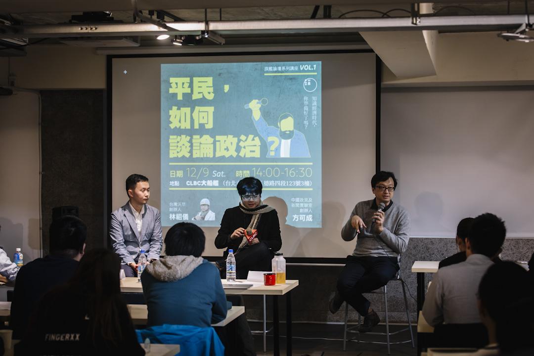 2017年12月9日,方可成、林祖儀出席端傳媒的「政治,能如何平民談論?」專題講座,張鐵志擔任主持。 攝:Tsengly / 端傳媒