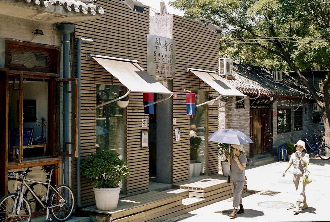 2006年夏天,在南鑼鼓巷,景泰和妻子的第一家韓國料理店誕生了,圖為景泰當時拍攝的照片。
