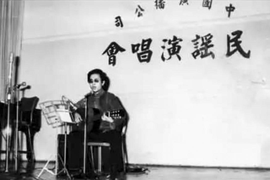 1975年在台北中山堂的「現代民謠創作演唱會」,有兩千多位聽眾到場,拉開了台灣民歌時代的序幕。