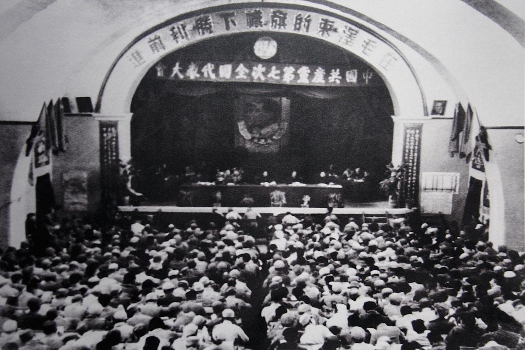 1945年4月23日至6月11日,中國共產黨第七次全國代表大會在延安召開,圖為中共七大會場。