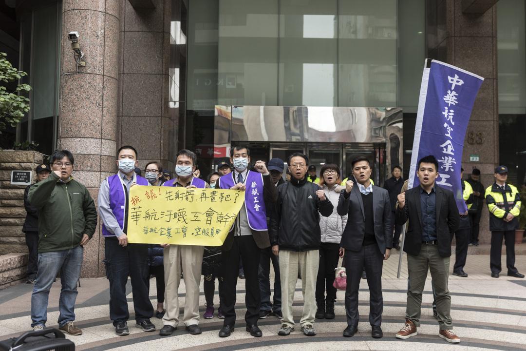 華航企業工會到前進勞動部前,要求華航立刻停止懲處  工會幹部。