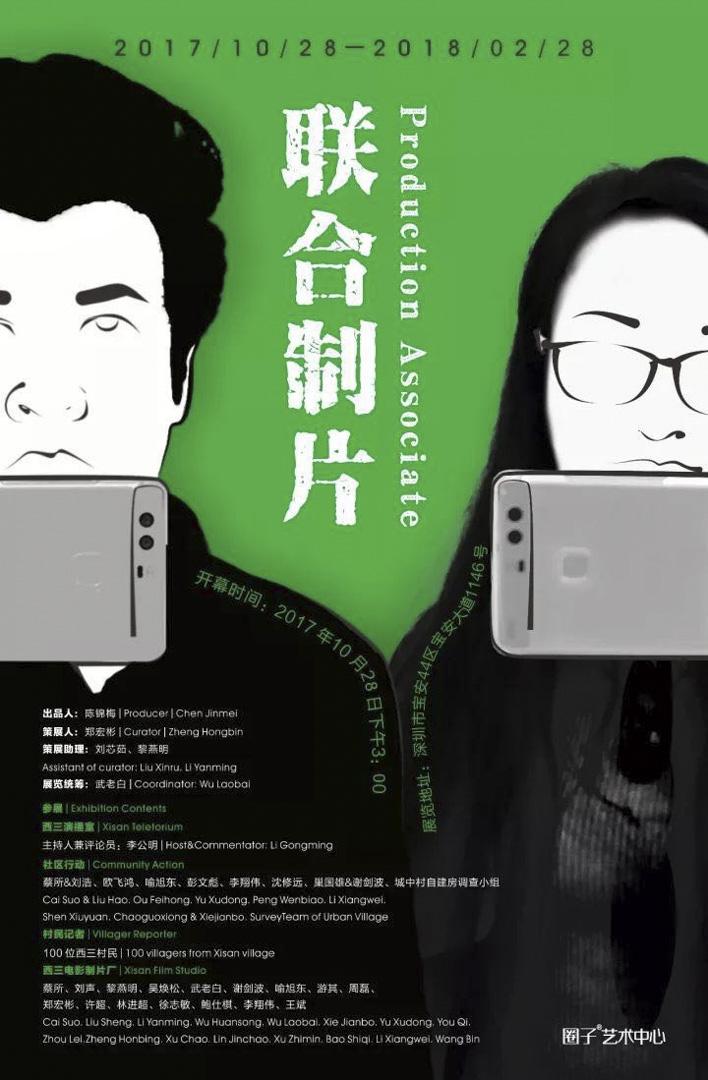 「西三電影製片廠」的宣傳海報。
