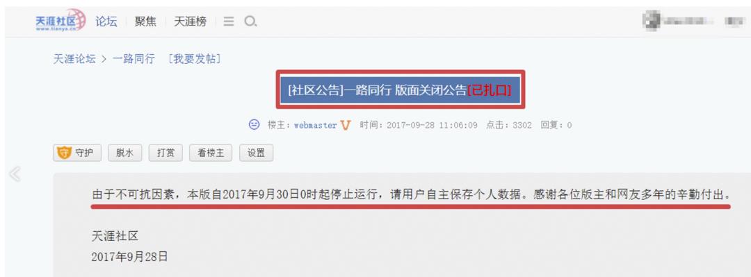 「一路同行」是中國大陸最知名的同志論壇之一。但在2017年9月30日被關停,18年來共計73萬篇帖子和2110萬條回覆從互聯網上徹底抹去。