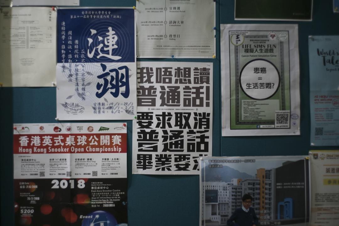 香港浸會大學上週有學生因不滿普通話豁免試被定為畢業要求,前往學校語文中心抗議。浸大校長錢大康代表校方決定將兩名參與抗議的其中兩位學生即時停學,被暫時停學的是學生會會長劉子頎及陳樂行。 攝:Stanley Leung/端傳媒