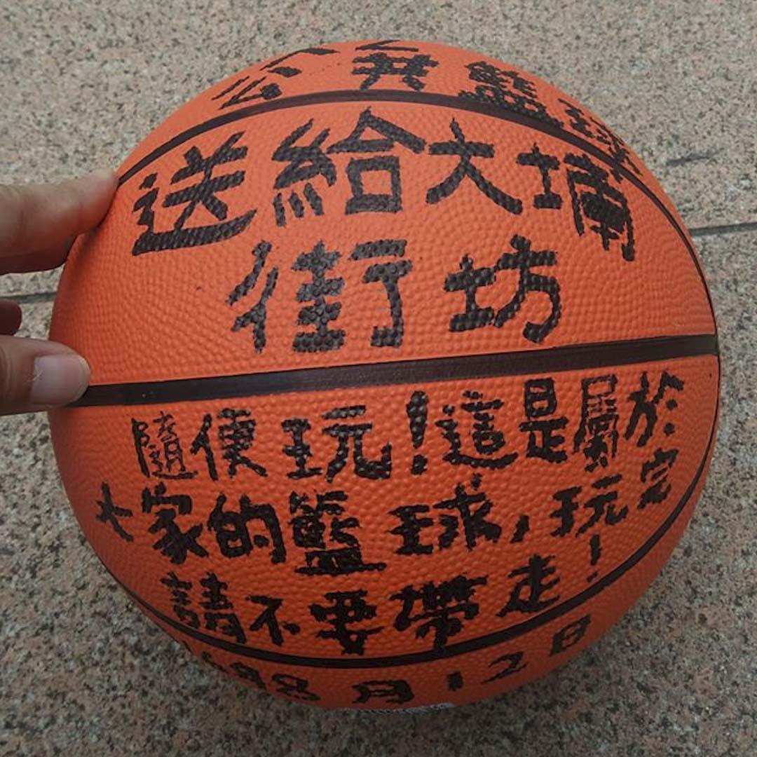 「社區籃球」是程展緯在籃球寫上「公共籃球/送給大埔街坊」等字句,將它放在球場讓沒帶球的人也可玩 。