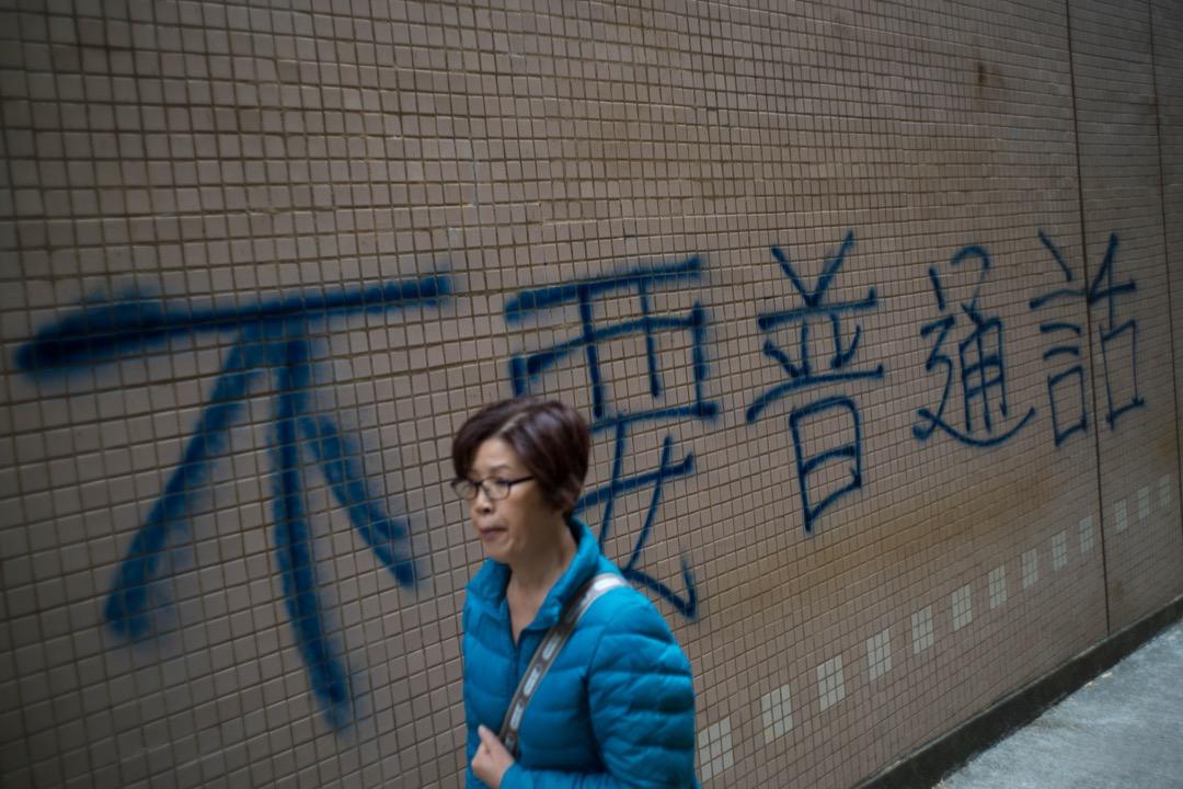 1月25日,浸會大學偉衡體育中心外牆噴上「不要普通話」字句。