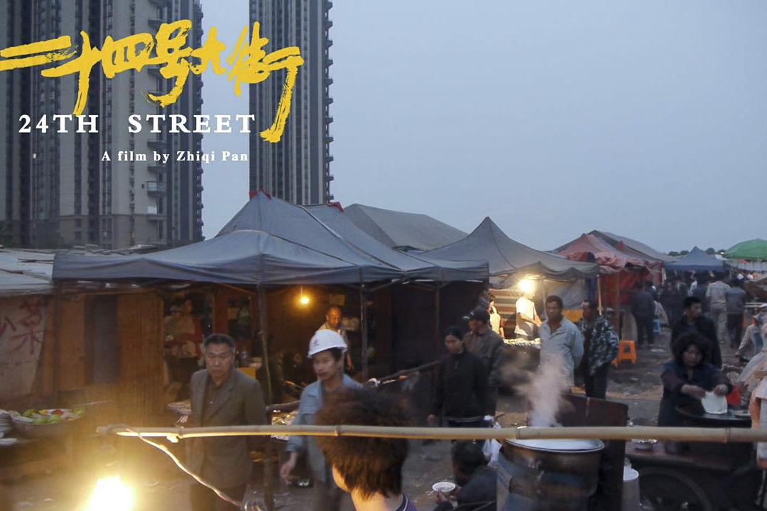 潘志琪《二十四號大街》紀錄片劇照。