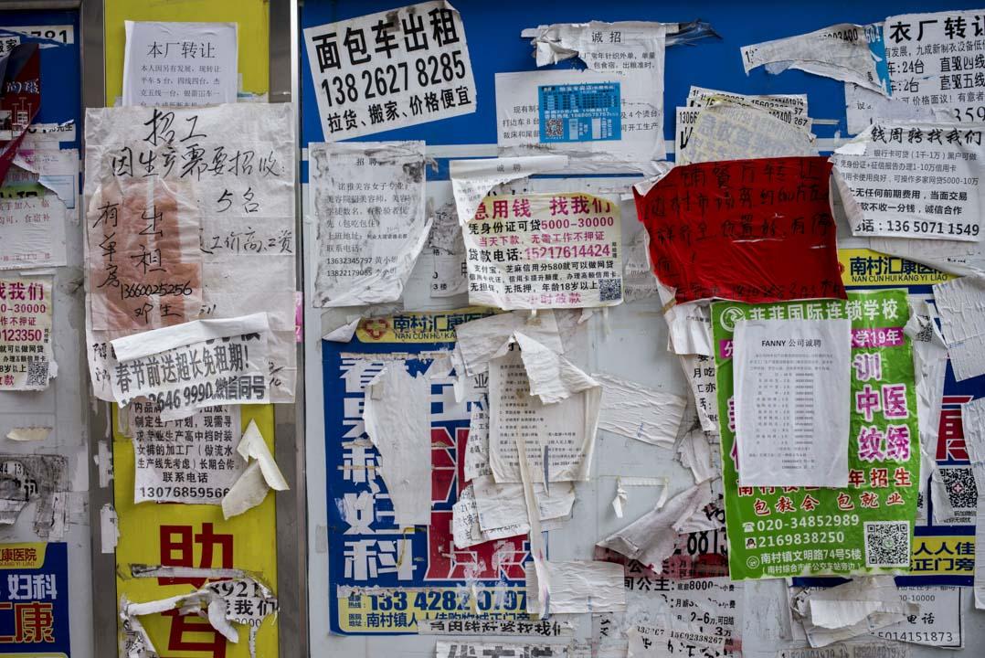 廣州一條村內,有很多不同的借貸廣告。