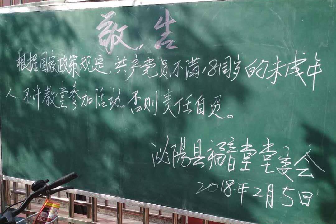 河南省駐馬店市泌陽縣福音堂門外貼出的告示,上面寫著:「敬告:根據國家政策規定,共產黨員、不滿18周歲的未成年人,不許教堂參加活動,否則責任自負。」