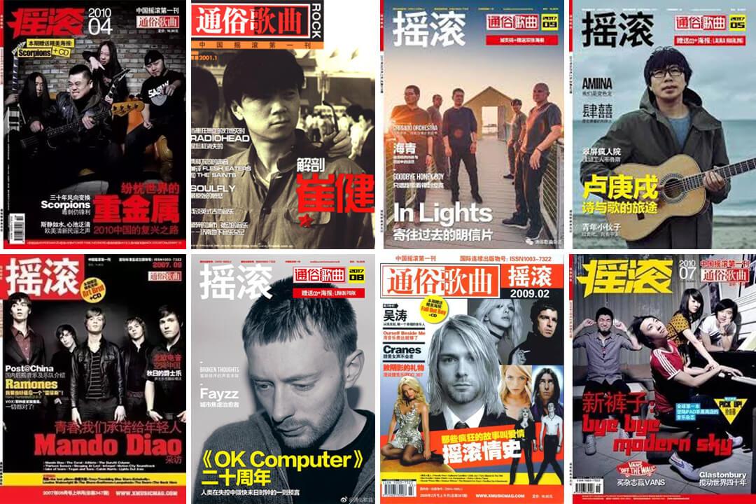 《通俗歌曲》雜誌封面。 圖:設計圖片