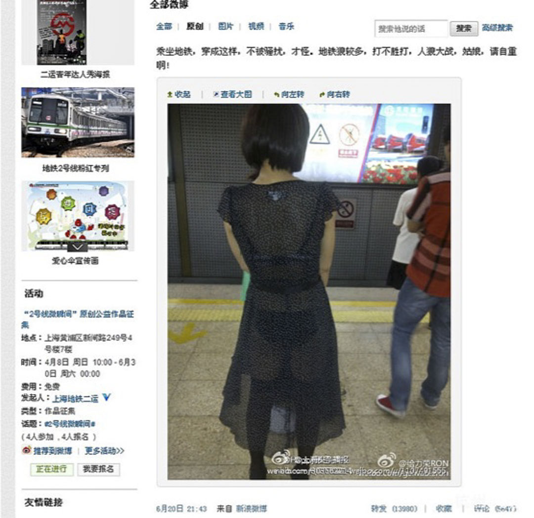 2012年,當時上海地鐵官方微博發了一個圖片,一個女性穿著透視的黑色紗裙,可以看到她的內衣,然後配上文字說:「乘坐地鐵,穿成這樣,不被騷擾才怪。」