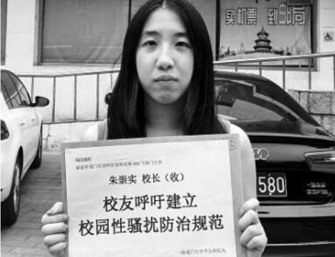 廈門大學畢業生、女權主義者李芙蕊發起廈大校友向校長聯名寫公開信,呼籲建立校園性騷擾防治機制。