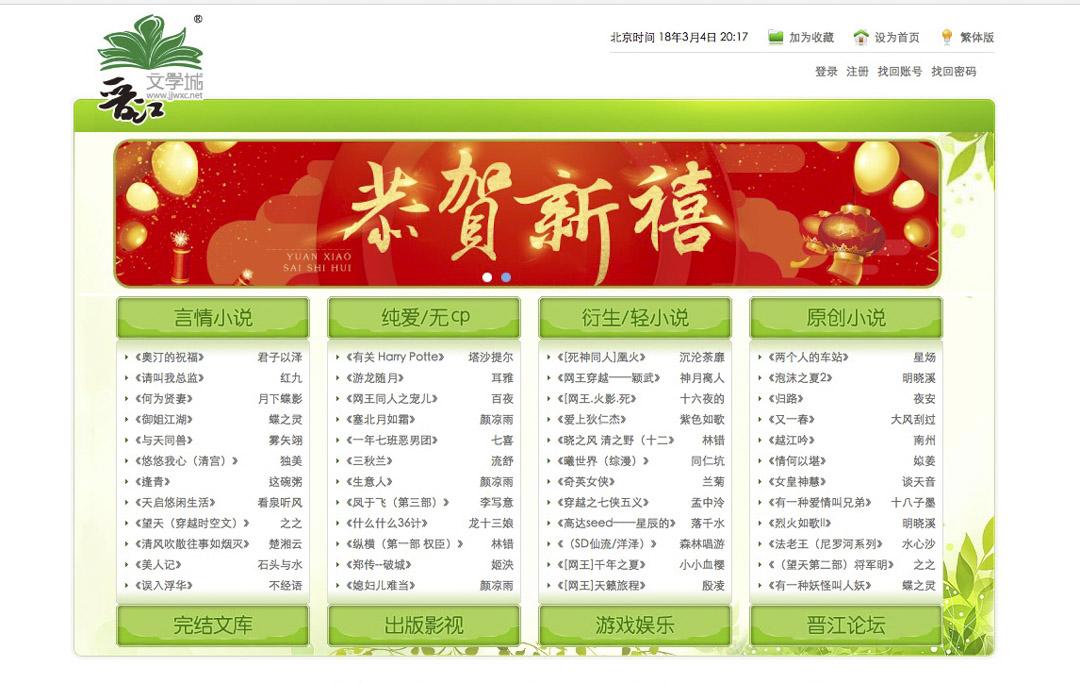 晉江文學城創立於2003年,是一個原創網絡文學網站。截止到2017年7月1日,晉江文學城有各種類型風格的在線作品248萬餘部,上百萬名註冊作者以及5萬餘名簽約作者。