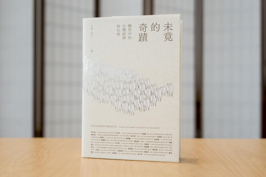 《未竟的奇蹟》一書,繞開了傳統經濟途徑,希望從社會、人口和的角度切入經濟問題,對台灣二十年「悶經濟」提出解釋,也提出未來轉型的挑戰。