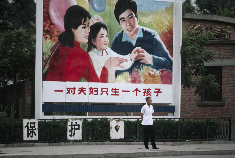 中國一孩政策的宣傳標語。