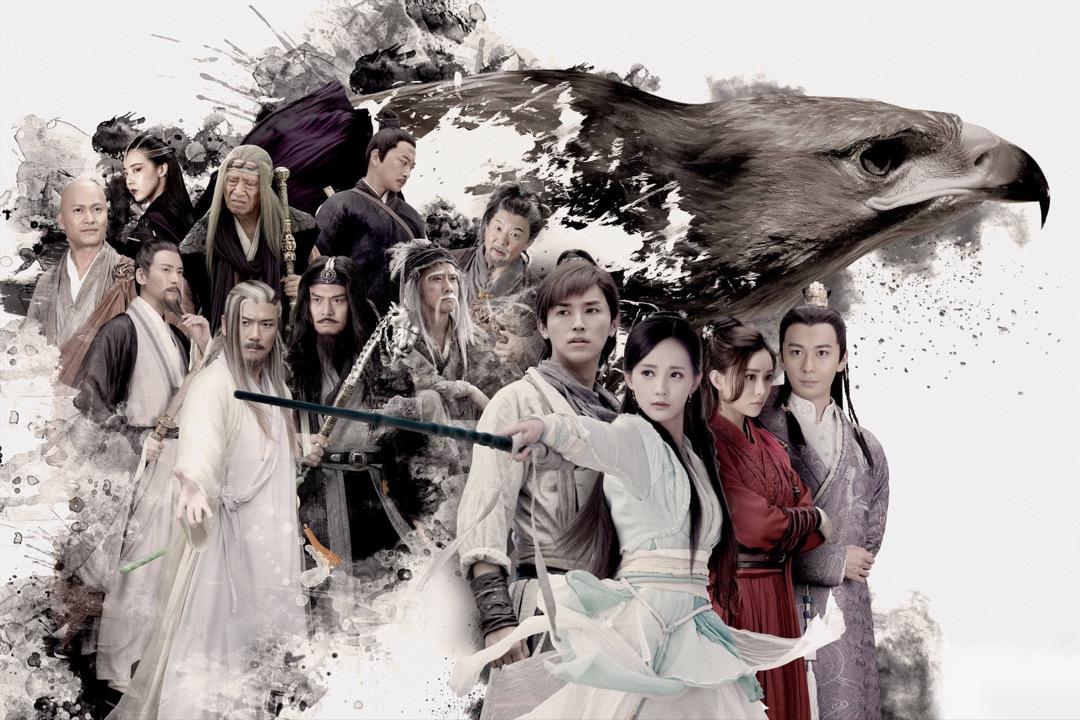 金庸毫無疑問是華語世界的共同語言。在學院外,金庸是中小學生普羅大眾的最愛讀物,歷年來改編成不同媒介的作品,「金庸」品牌衍生的文化商品都是叫座保證。圖為2017年版本的電視劇《射鵰英雄傳》。