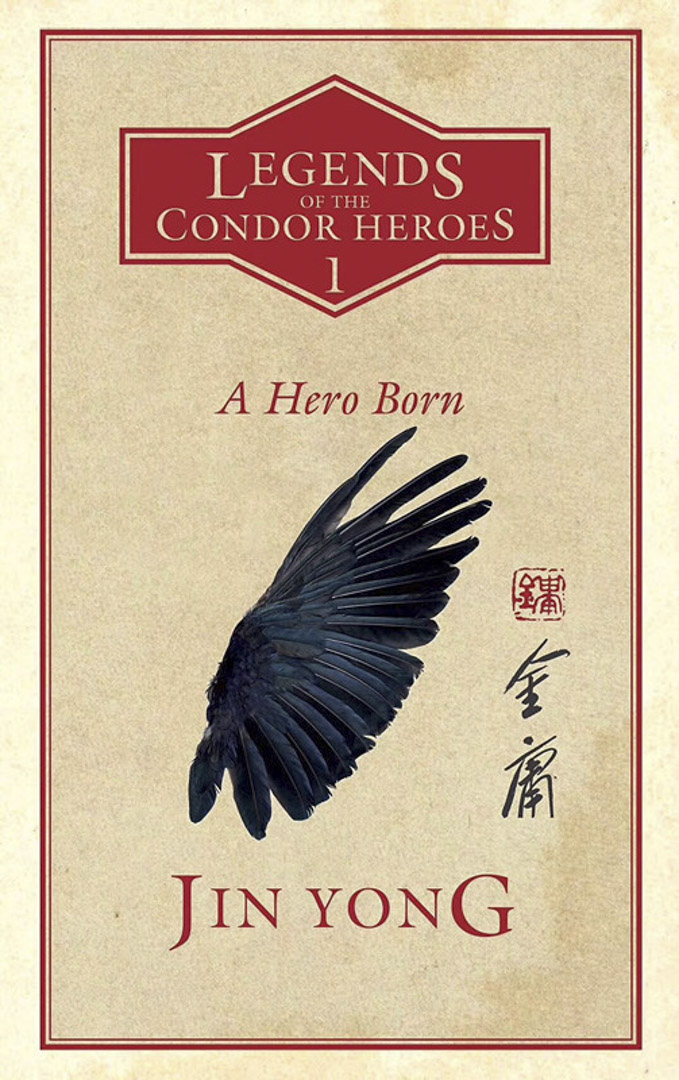 今年2月,全球第一部英文授權版本的《射鵰英雄傳》(Legend of the Condor Heroes)的第一冊 'A Hero Born'由英國的MacLehose Press正式出版。
