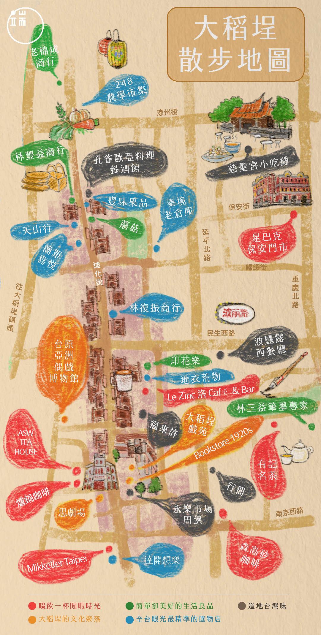 大稻埕散步地圖。