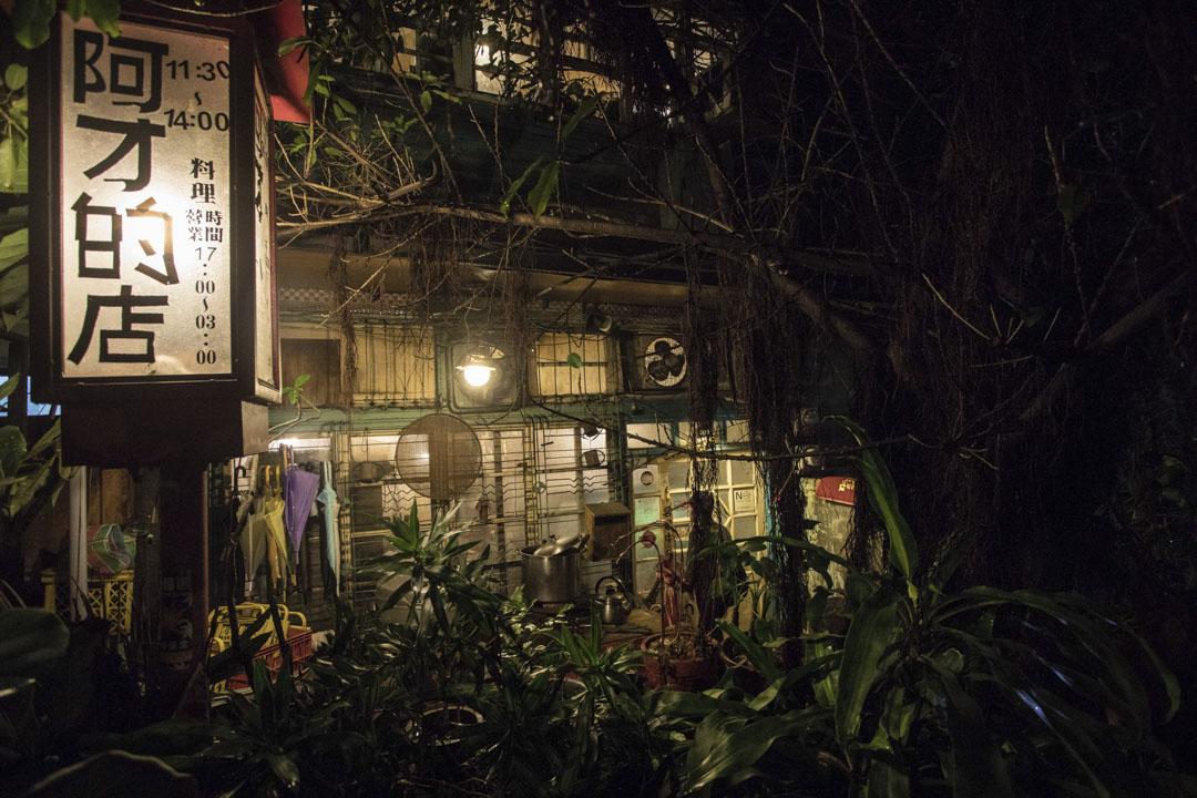 「阿才的店」原是隔壁精神病院的病患住所,位在台北市金山南路和仁愛路口一家711便利商店背後的小巷子,後來才租給第一代老闆阿才。