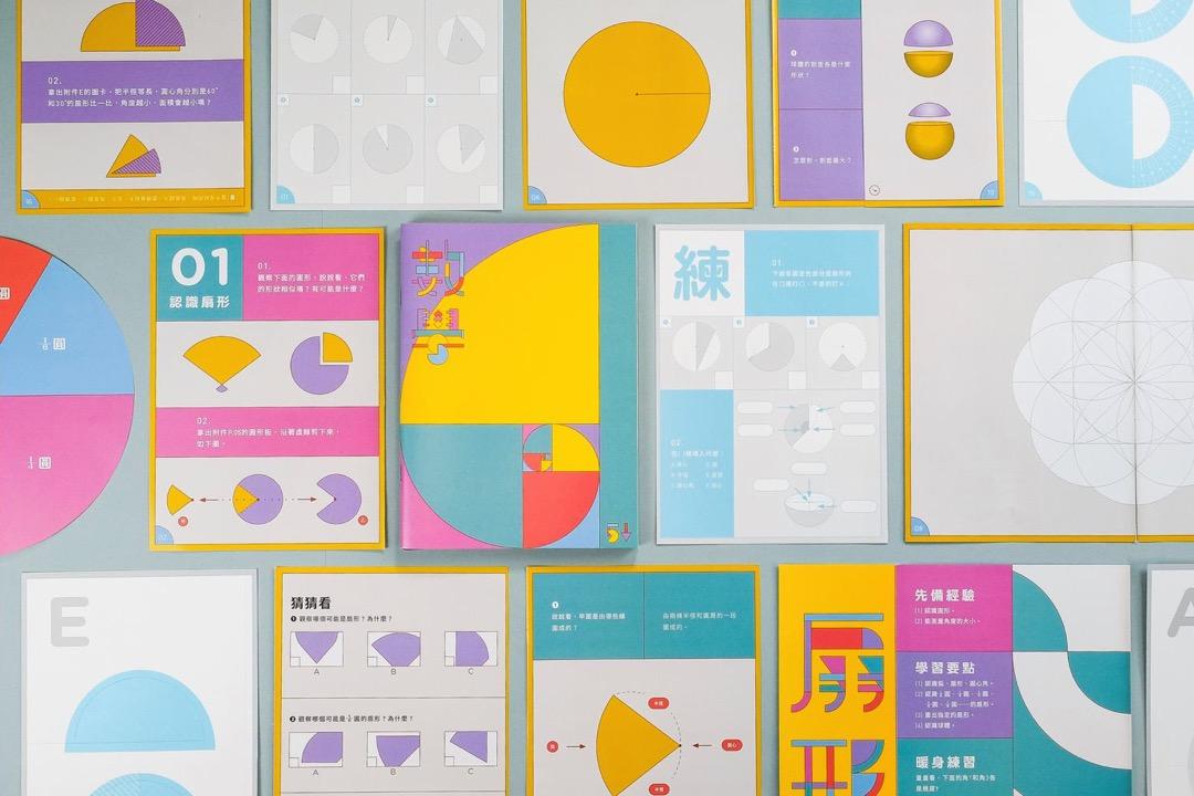 設計師方序中設計的數學科教科書。