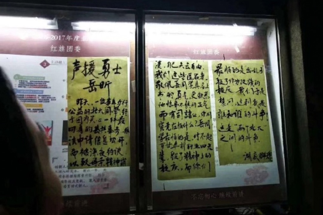 2018年4月23日晚,北大宣傳欄出現「大字報」,聲援岳昕申請信息公開遭到打壓。